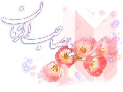 http://mohammad-1.persiangig.com/image/Imam%20zaman/imam1/imam2.jpg